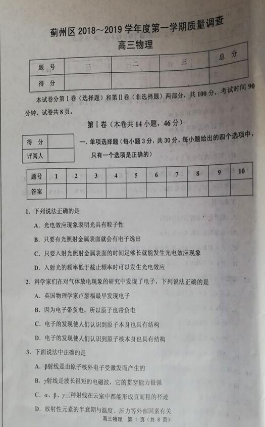 2019天津市蓟州区高三期中物理试题及答案