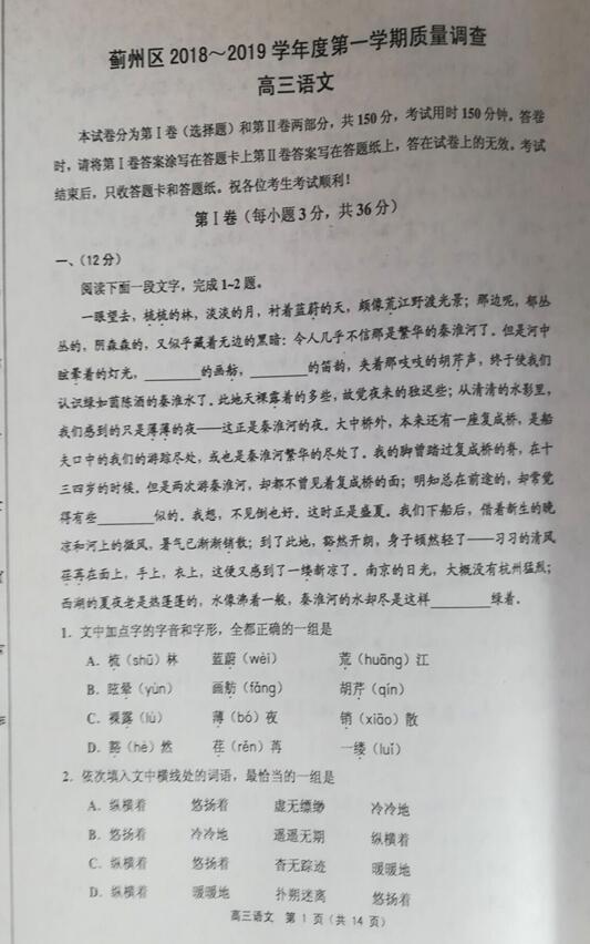 2019天津市蓟州区高三期中语文试题及答案