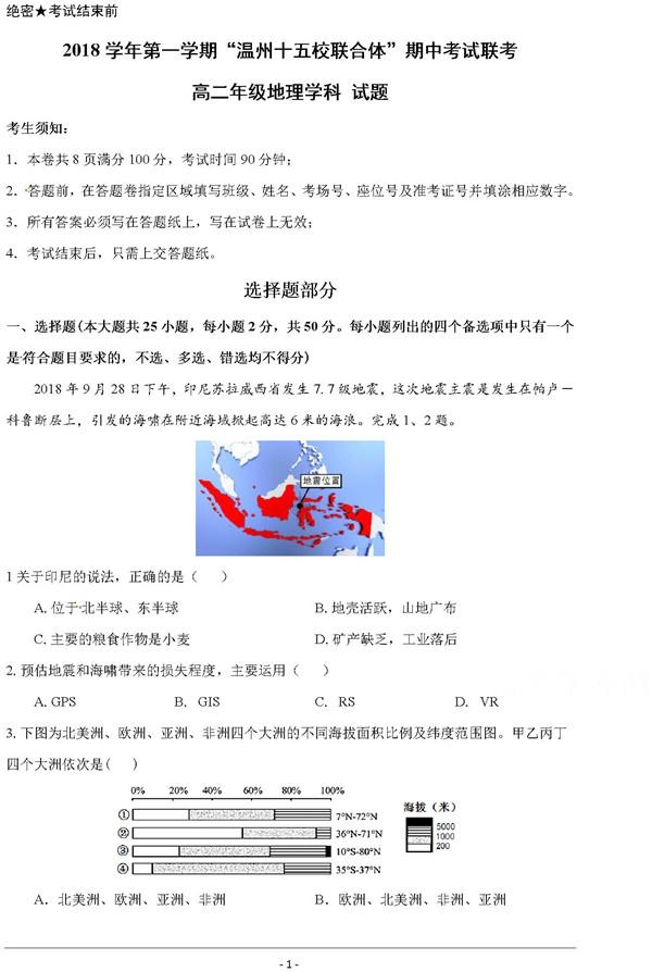 2019浙江温州十五校联合体高二期中地理试题及答案