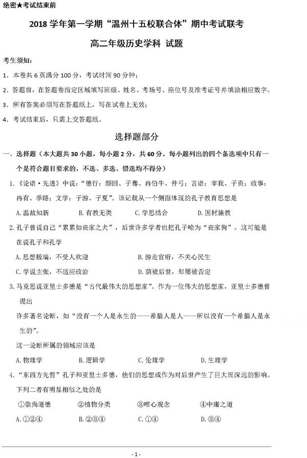 2019浙江温州十五校联合体高二期中历史试题及答案