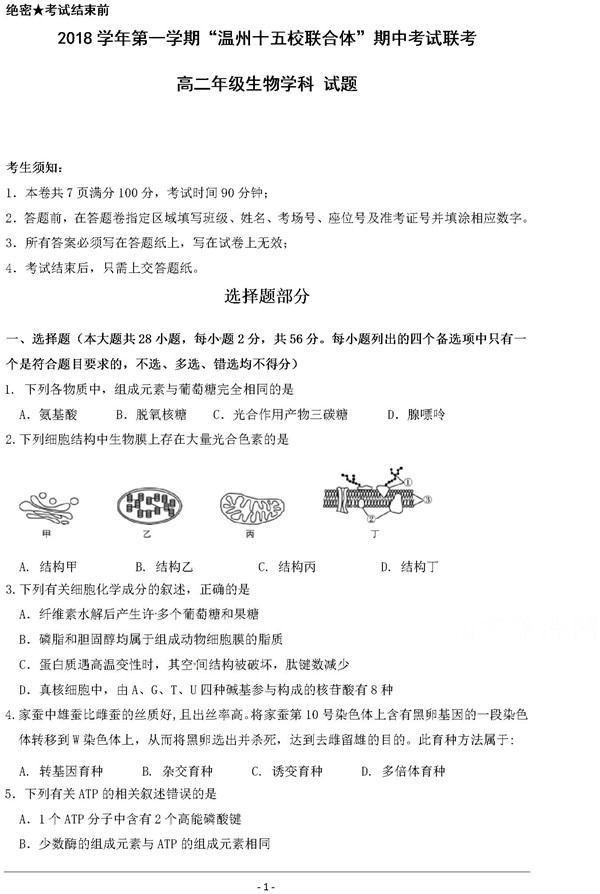 2019浙江温州十五校联合体高二期中生物试题及答案