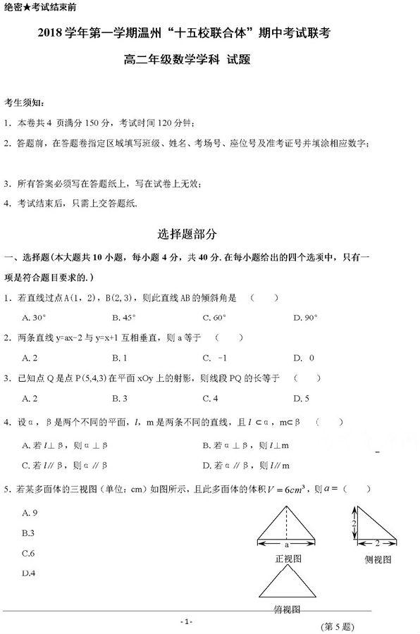 2019浙江温州十五校联合体高二期中数学试题及答案