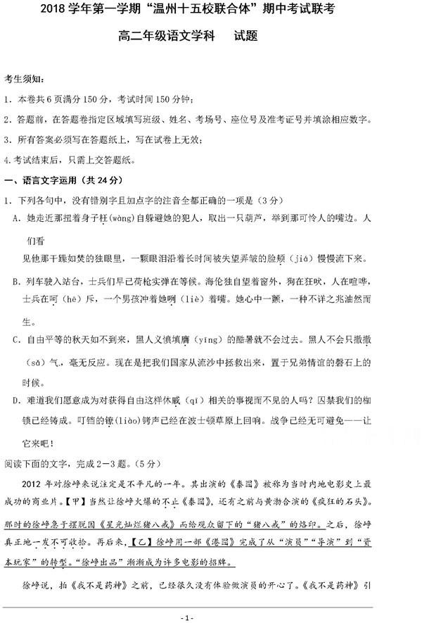 2019浙江温州十五校联合体高二期中语文试题及答案