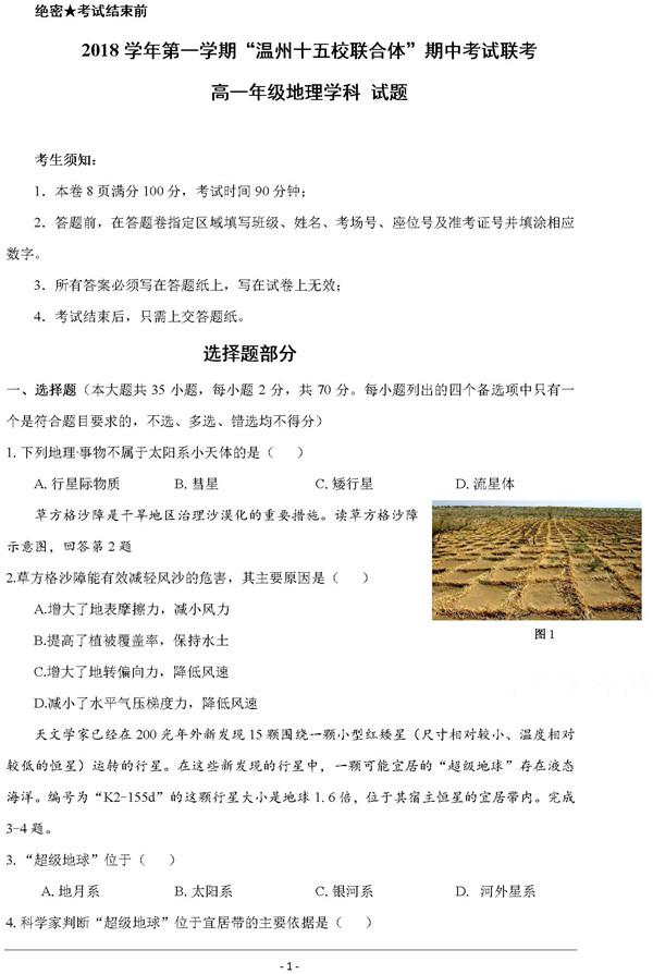 2019浙江温州十五校联合体高一期中地理试题及答案