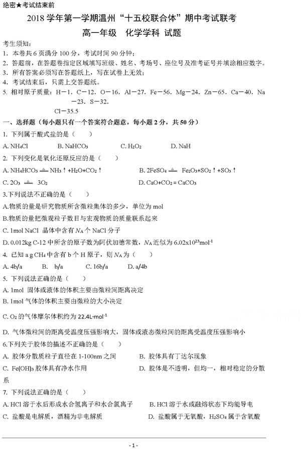 2019浙江温州十五校联合体高一期中化学试题及答案