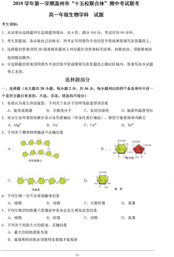 2019浙江温州十五校联合体高一期中生物试题及答案