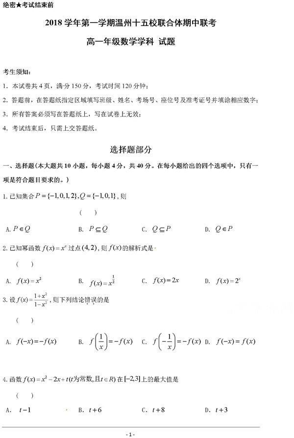 2019浙江温州十五校联合体高一期中数学试题及答案