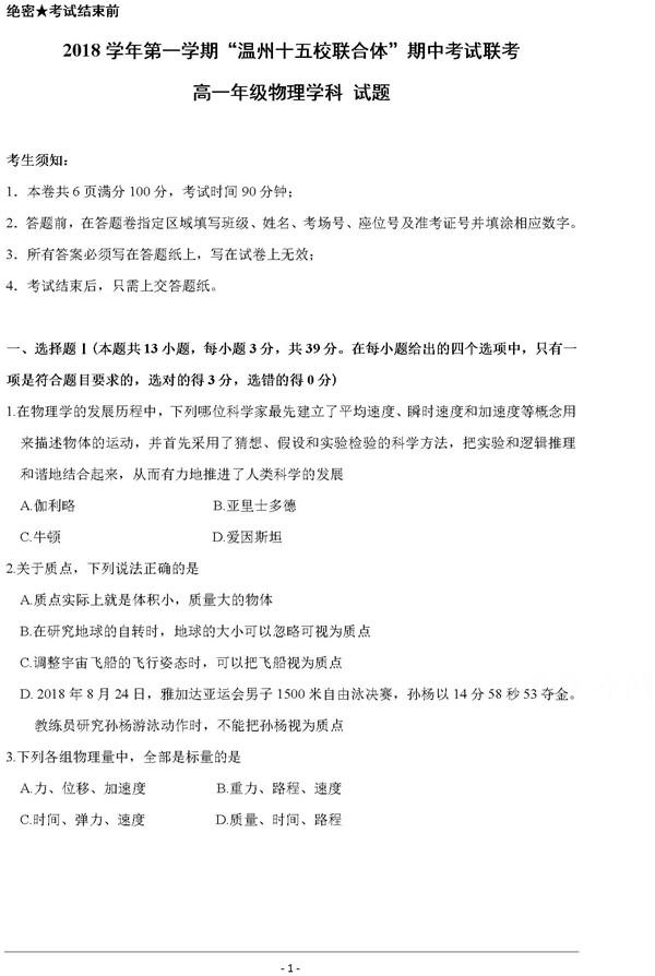 2019浙江温州十五校联合体高一期中物理试题及答案