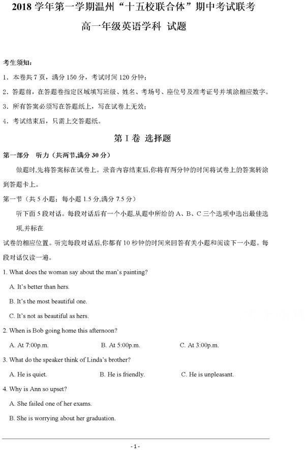 2019浙江温州十五校联合体高一期中英语试题及答案