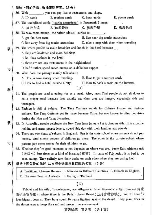 2018吉林省考中考英語試題及答案