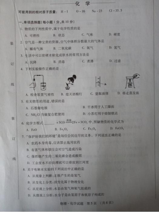 2018吉林省考中考化学试题及答案