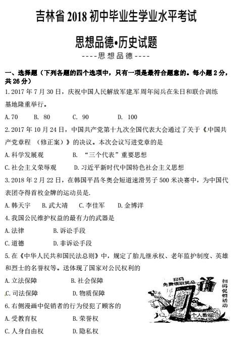 2018吉林省考中考政治试题及答案