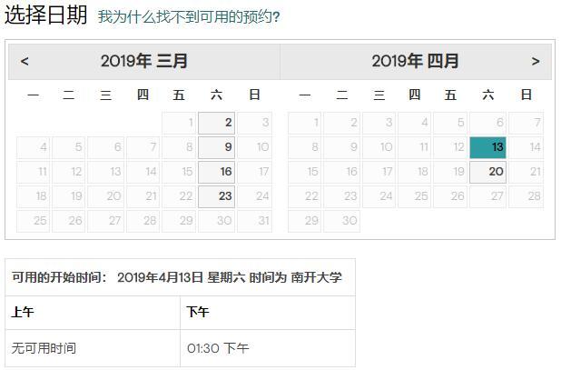 2019年4月GMAT考试时间(天津南开大学)