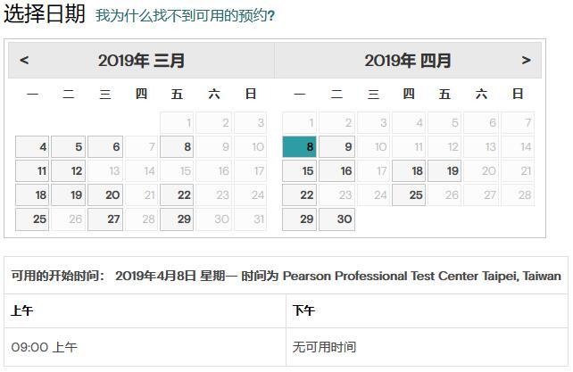 2019年4月GMAT考试时间(台北皮尔森考试中心)