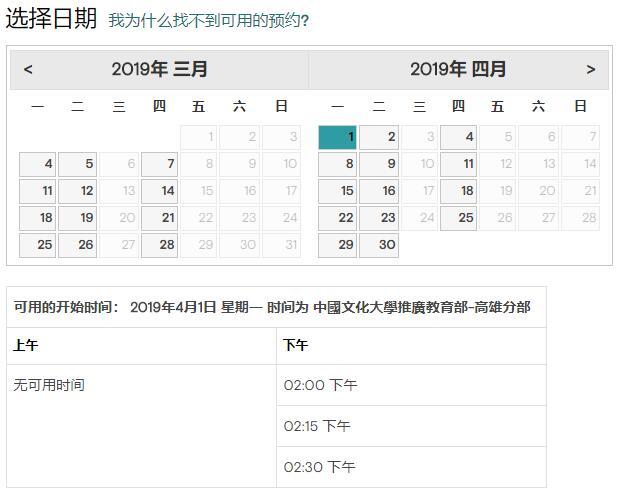 2019年4月GMAT考试时间(台湾中国文化大学推广教育部)