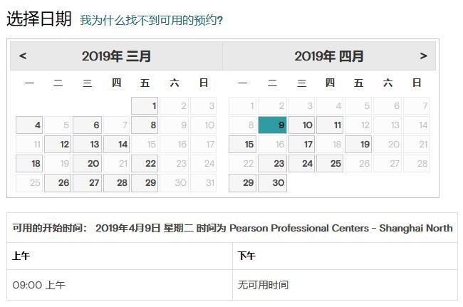 2019年4月GMAT考试时间(上海皮尔森北考场)