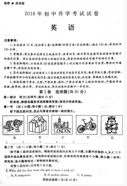 2018內蒙古包頭中考英語試題及答案