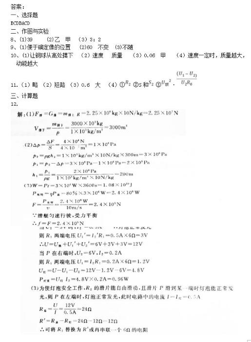 2018內蒙古包頭中考物理試題及答案