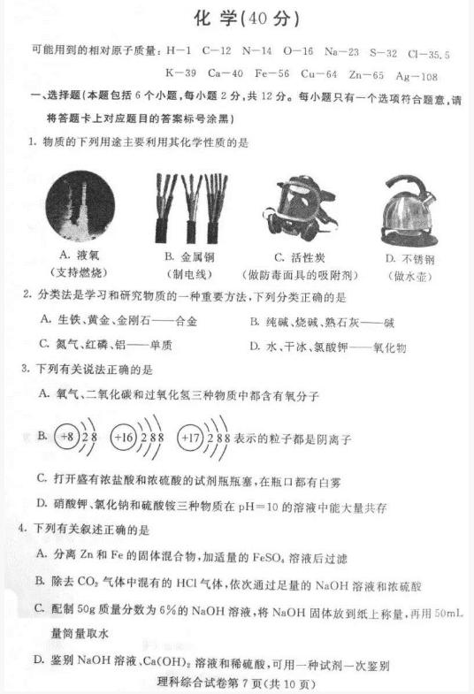 2018内蒙古包头中考化学试题及答案