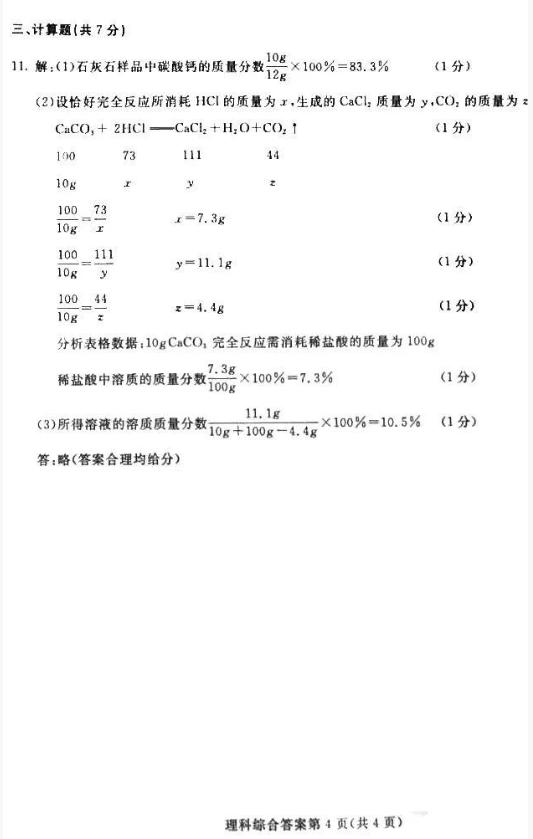 2018內蒙古包頭中考化學試題及答案