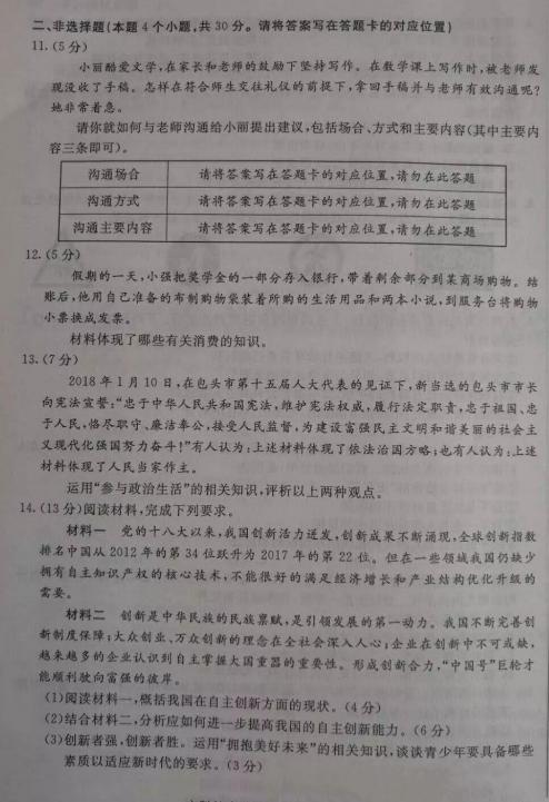 2018內蒙古包頭中考政治試題及答案