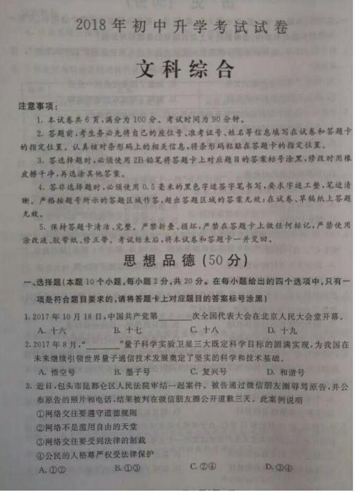 2018内蒙古包头中考政治试题及答案