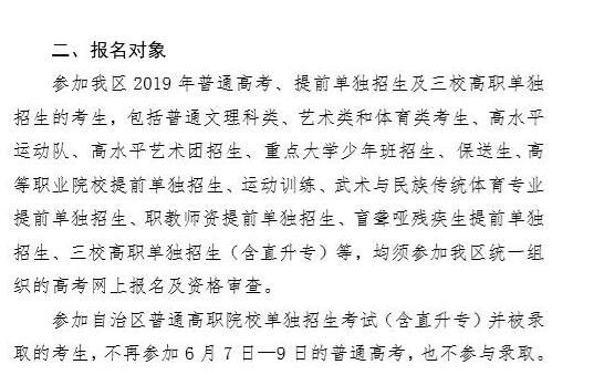 2019新疆高考报名条件
