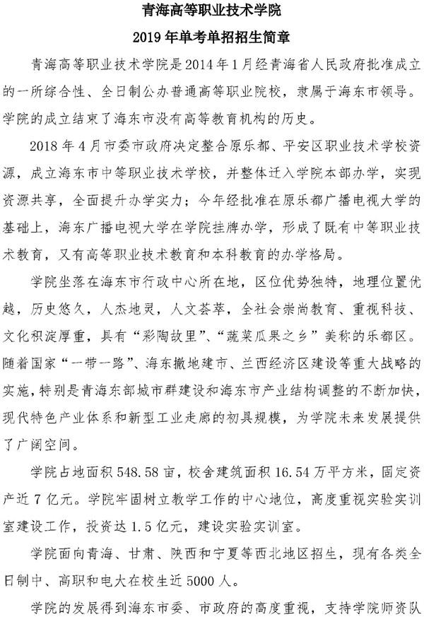 2019年青海高等职业技术学院单考单招招生简章