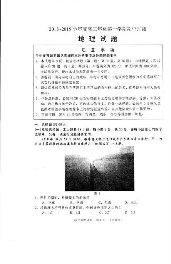 2019江苏省徐州市高三期中地理试题及答案