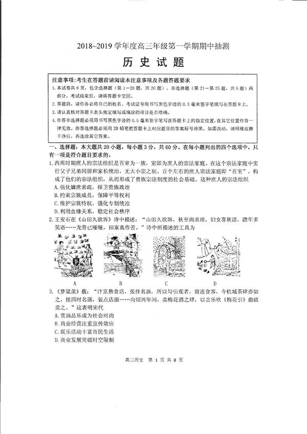 2019江苏省徐州市高三期中历史试题及答案