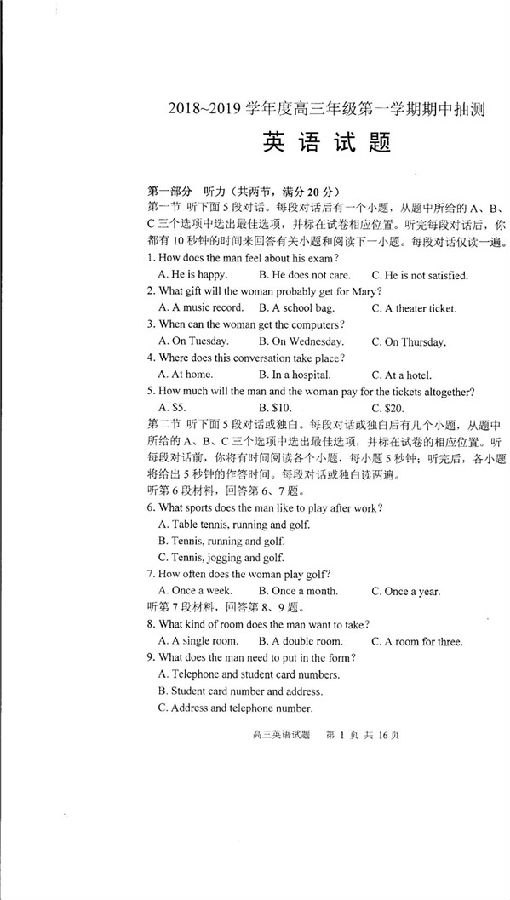 2019江苏省徐州市高三期中英语试题及答案