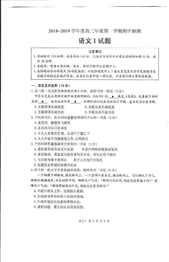 2019江苏省徐州市高三期中语文试题及答案