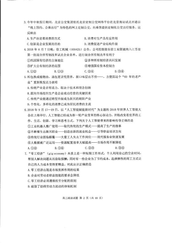 2019江苏省徐州市高三期中政治试题及答案