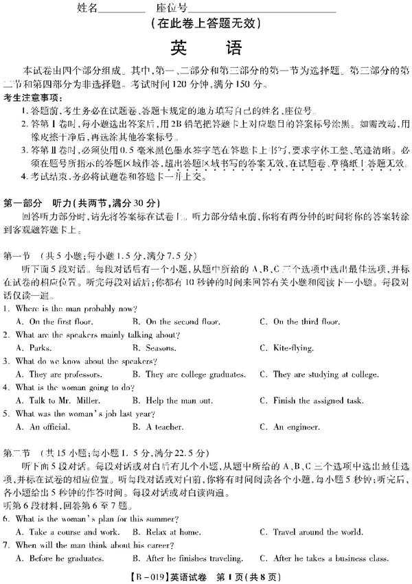 2019安徽皖东名校联盟高三第二次联考英语试题及答案