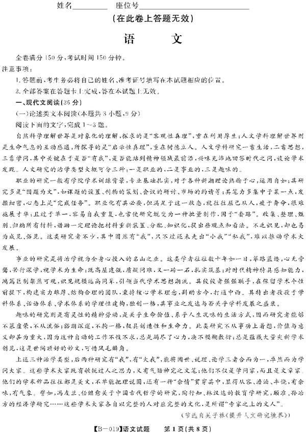 2019安徽皖东名校联盟高三第二次联考语文试题及答案