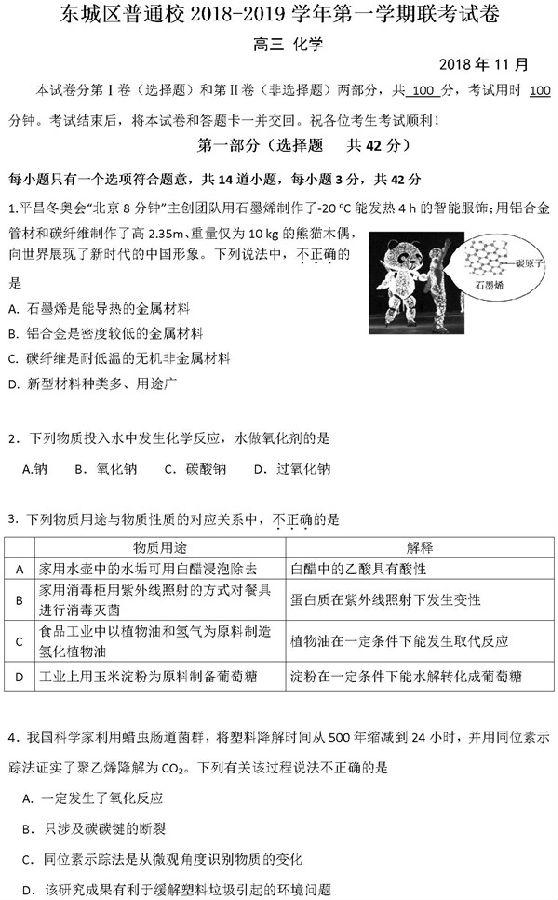 2019北京东城区普通校高三11月联考化学试题及答案