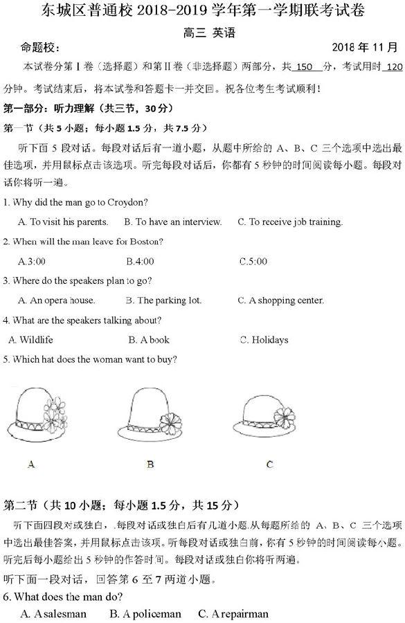 2019北京东城区普通校高三11月联考英语试题及答案