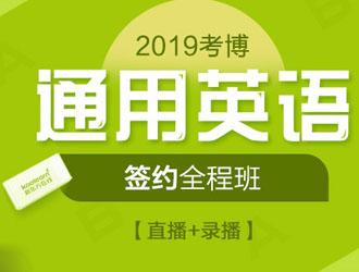 2019考博英语通用签约全程班【直播+录播】