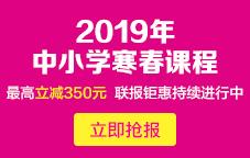 2019中小学寒春课程