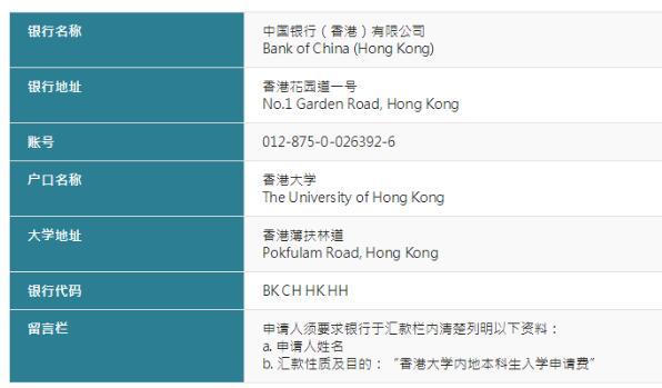 2019香港大学内地本科生入学计划招生简章