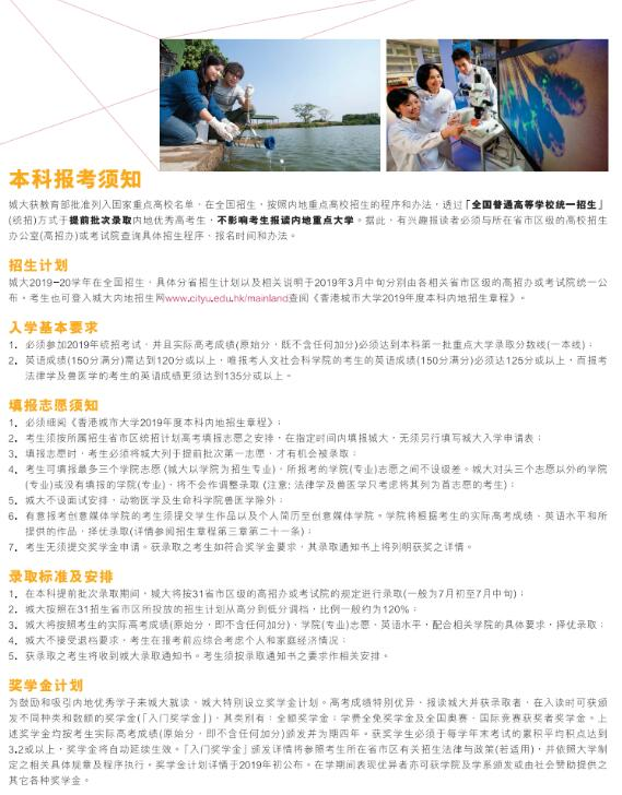 香港城市大学2019年内地本科招生简章