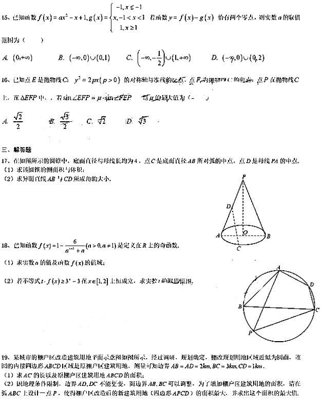 2019上海虹口区高三一模数学试题及答案