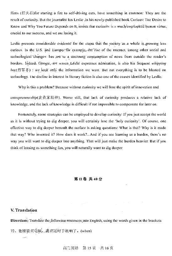 2019上海虹口區高三一模英語試題及答案