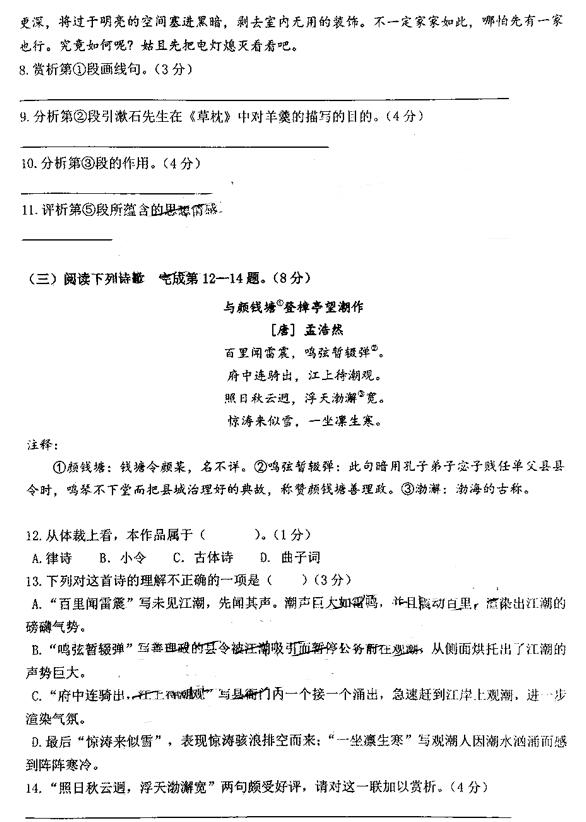 2019上海虹口区高三一模语文试题及答案