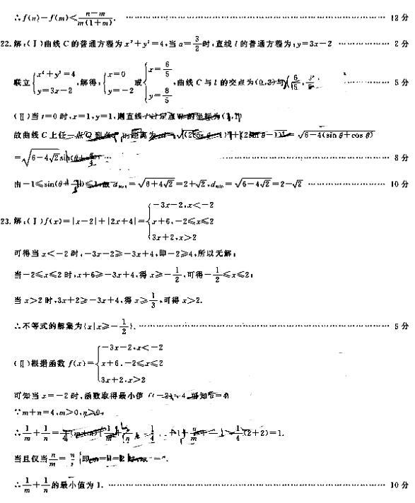 2019皖南八校高三第二次聯考文科數學試題及答案