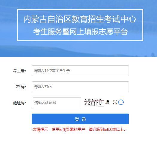 2019内蒙古高职单独考试填报志愿入口