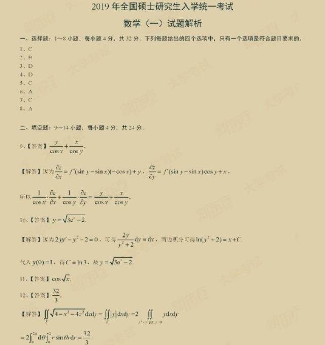 【抢先版】2019年考研数学一真题试卷答案