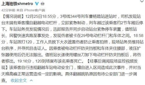 上海地铁乘客被夹身亡 系违规翻越所致(双语)