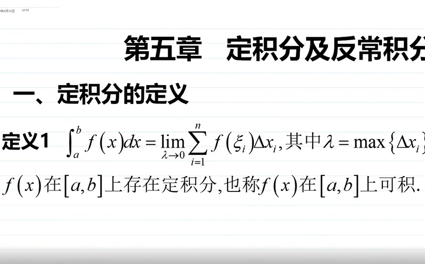 定积分的定义及性质