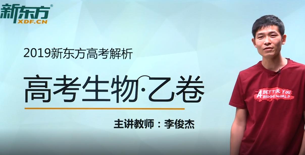 李俊杰解析2019全國卷1高考生物試卷